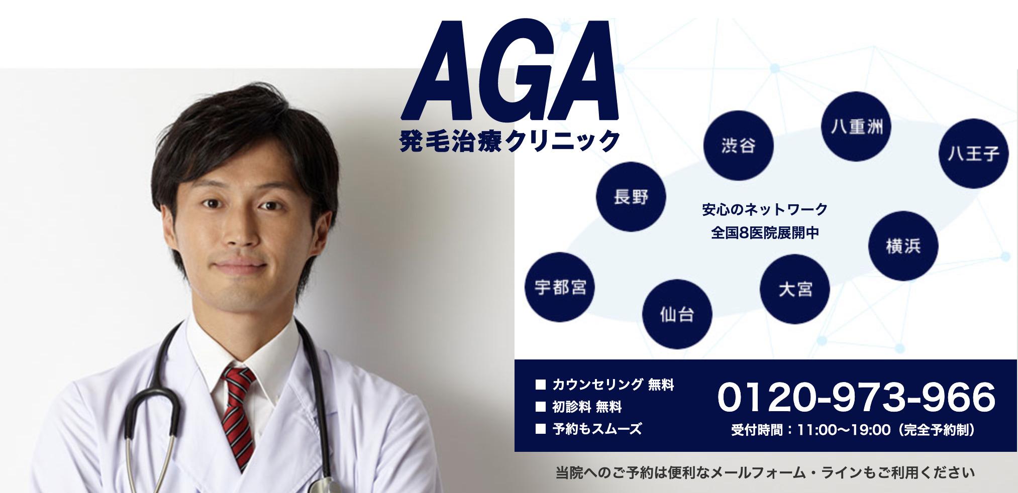 東京AGAクリニックのイメージ