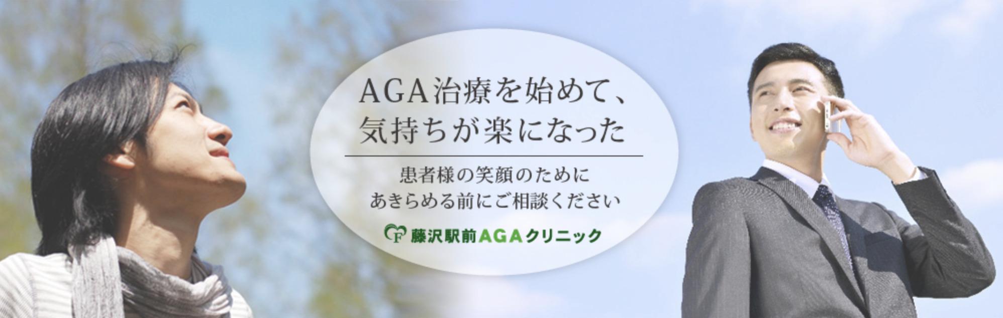 藤沢駅前AGAクリニックのイメージ