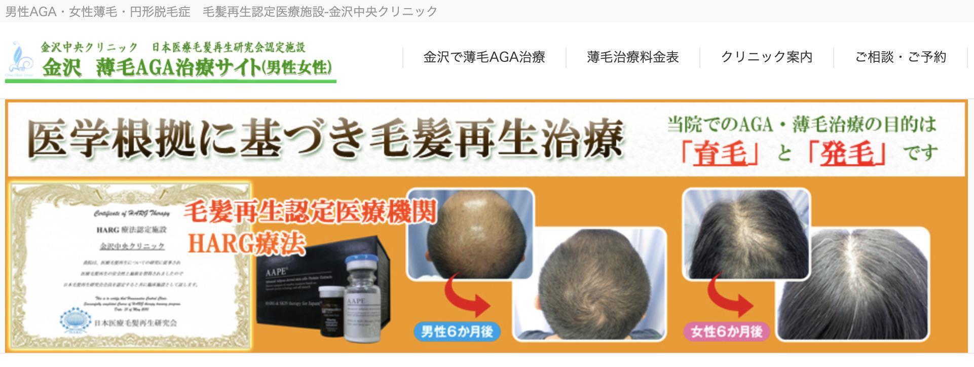金沢中央クリニックのイメージ
