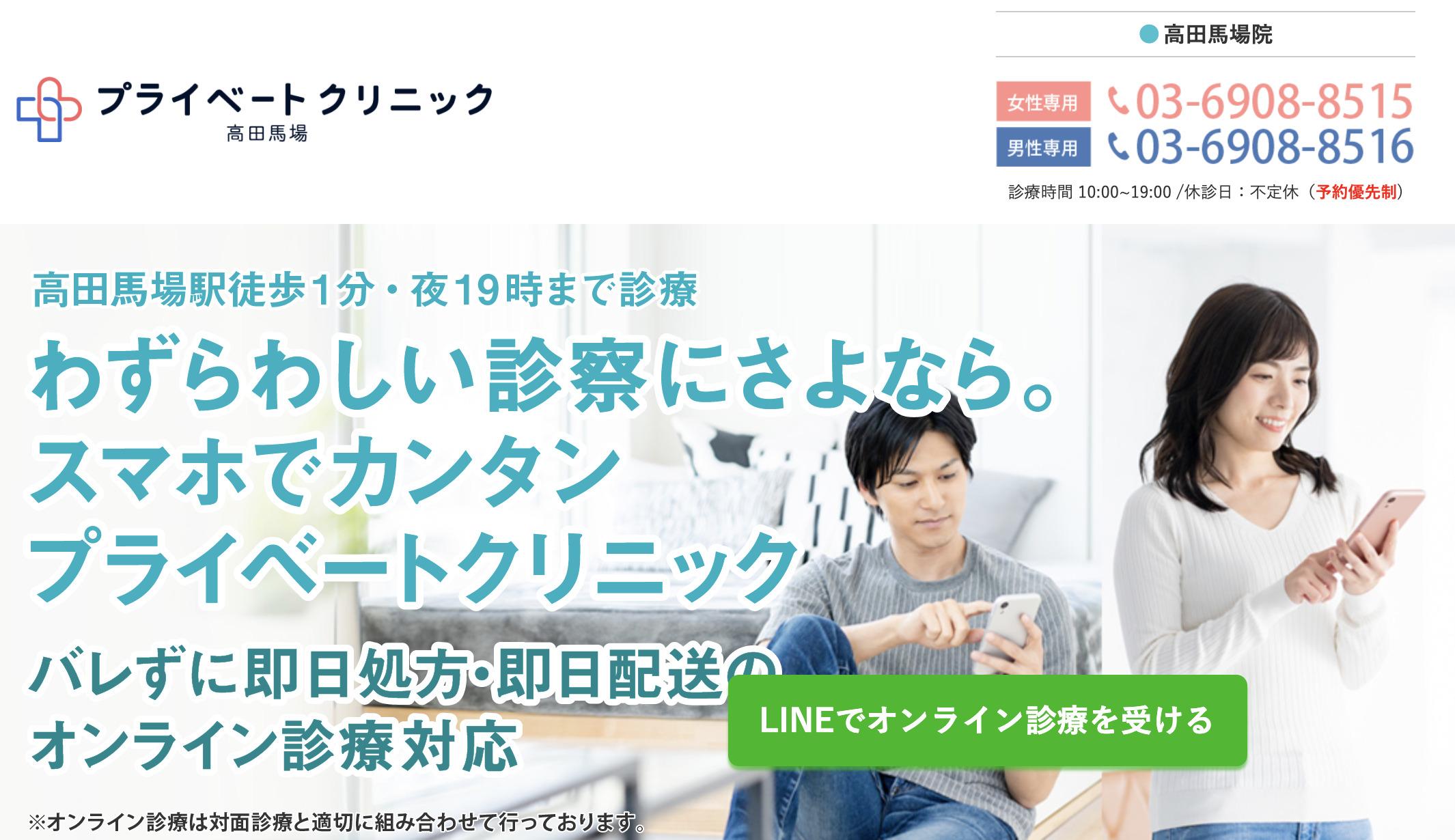 プライベートクリニック高田馬場のイメージ