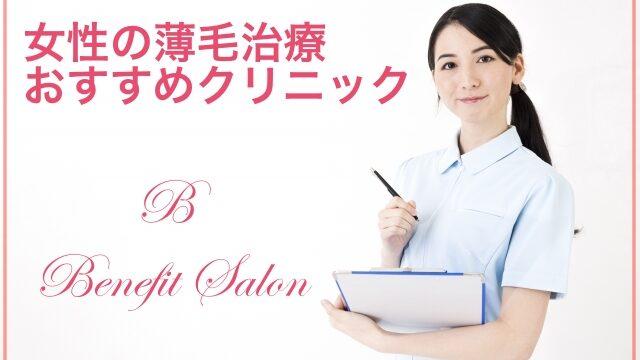 女性の薄毛治療おすすめクリニック