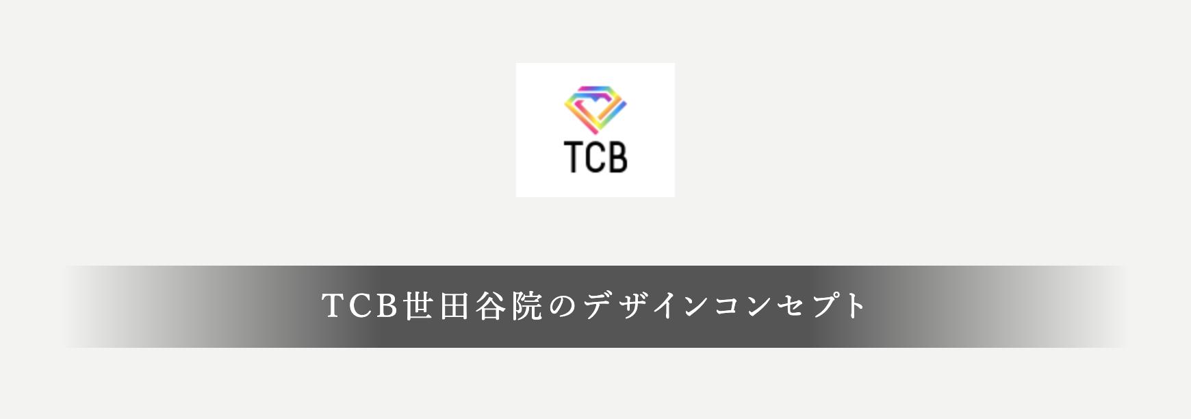 東京中央美容外科 TCB世田谷院のイメージ